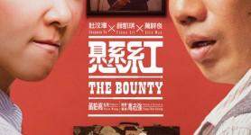 The Bounty (2012): Humour Overbearing