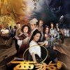 Journey to the West: Conquering the Demons (2013): Odyssey Fail