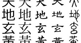 On Chinese Fonts I Know